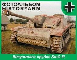 Книга Штурмовое орудие Sturmgeschütz III