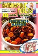 Кулинарные советы моей свекрови № 10 (233) 2012