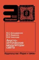 Книга Акустооптические модуляторы света