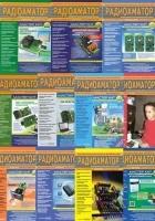 Книга Радиоаматор №1-12 2012