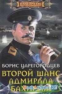 Второй шанс адмирала Бахирева.