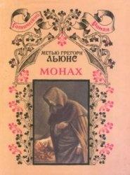 Аудиокнига Монах (Аудиокнига)