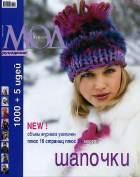 Журнал Журнал мод №488, 2006. Шапочки