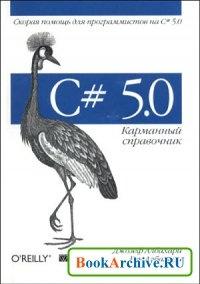 Книга С# 5.0. Карманный справочник.