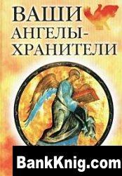 Книга Ваши ангелы-хранители pdf 1,4Мб