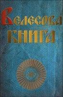 Книга Велесова книга pdf / rar 16,34Мб