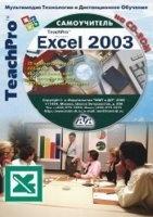 Аудиокнига TeachPro - Самоучитель.  Microsoft Excel 2003. Базовый курс iso 238Мб