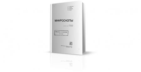Книга «Микроскопы» (1969), Г.Е.Скворцов, В.А.Панов, Н.И.Поляков, Л.А.Федин. Описано устройство микроскопов разных типов, а также микр