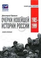 Очерки новейшей истории России. Кн. 1-я (1985–1999) pdf 1,43Мб