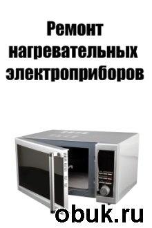 Ремонт нагревательных электроприборов