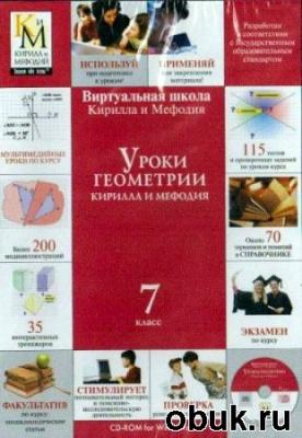 Книга Уроки геометрии Кирилла и Мефодия. 7 класс
