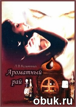 Книга Ароматный рай