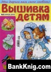 Журнал Вышивка детям №8 2010 djvu 11,04Мб