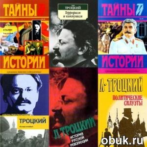 Книга Лев Троцкий - Сборник книг