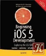 Книга Beginning iOS 5 Development: Exploring the iOS SDK