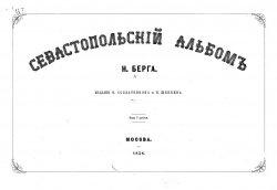 Книга Севастопольский альбом Н. Берга