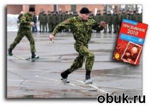 Книга Призывник 2010. Как забить на армию (2011)