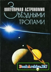 Книга Звездными тропами. Популярная астрономия.