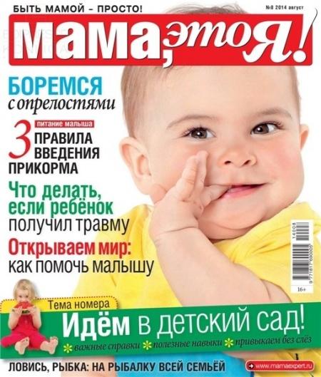 Журнал: Мама, это я! №8 (август 2014)