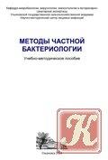 Книга Методы частной бактериологии