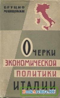Книга Очерки экономической политики Италии (1945-1959 гг.).