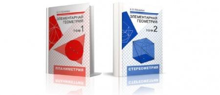 Книга Классический школьный учебник Понарина по элементарной геометрии. #книги #геометрия #математика #школьникам