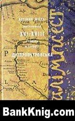 Книга Палімпсест. Коріння міста: поселення XVІI-XVIIІ століть в історії Дніпропетровська