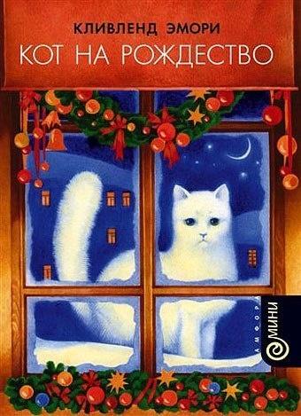 Книга Кот на Рождество