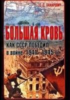 Книга Большая кровь. Как СССР победил в войне 1941-1945 гг