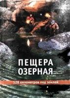 Книга Пещера Озёрная