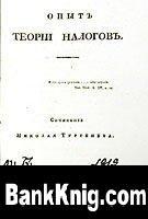 Книга Опытъ теоріи налоговъ. / Опыт теории налогов