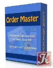 Книга Установка и настройка системы Order Master