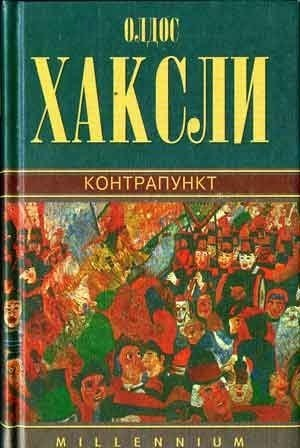 Книга Олдос Хаксли Контрапункт