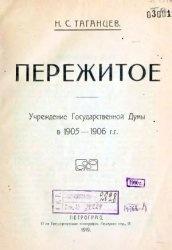 Книга Пережитое. Учреждение Государственной Думы в 1905 - 1906 гг.