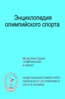 Книга Платонова В.Н. - Энциклопедия олимпийского спорта