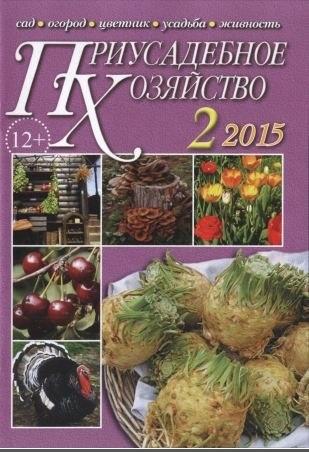Книга Журнал: Приусадебное хозяйство №2 (февраль 2015)