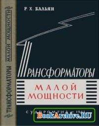 Книга Трансформаторы малой мощности.