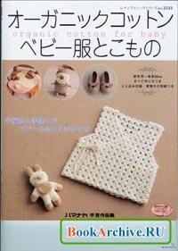 Журнал Organic cotton for baby №2533 2007.