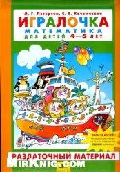 Книга Игралочка. Математика для детей 4-5 лет. Раздаточный материал.