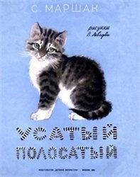 Книга Усатый полосатый