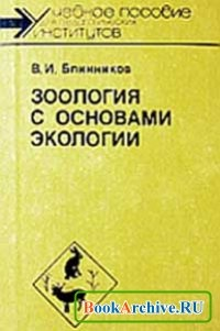 Книга Зоология с основами экологии.