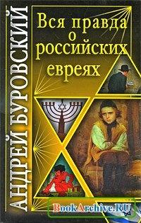 Книга Вся правда о российских евреях.