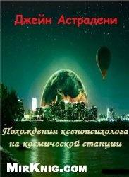 Книга Похождения ксенопсихолога на космической станции