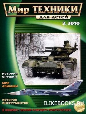 Книга Мир техники для детей №3 (март 2010)