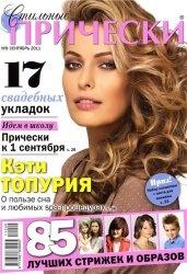 Журнал Стильные прически №9 2011