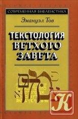 Книга Книга Текстология Ветхого Завета