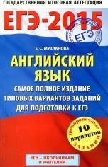 Книга ЕГЭ 2015, английский язык, самое полное издание типовых вариантов заданий для подготовки к ЕГЭ, Музланова Е.С., 2014