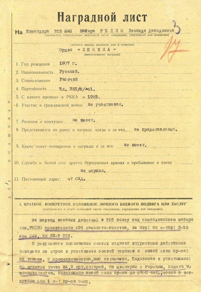 майор Леонид Рейно.jpeg