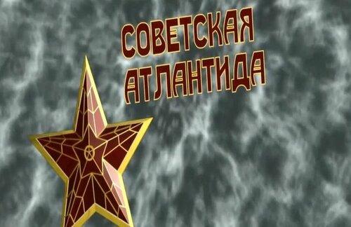 Советская Атлантида. Очередь к счастью