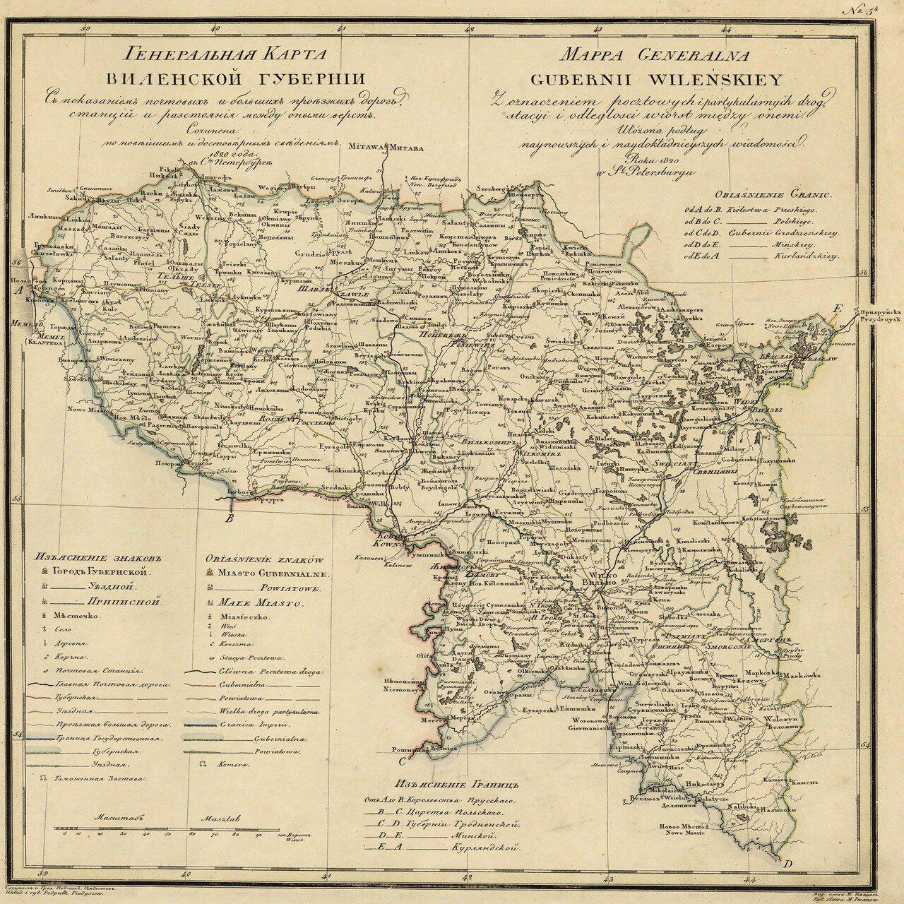 05. Виленская губерния. 1820
